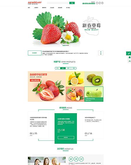 健康绿色水果商城