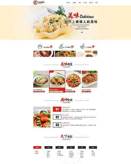 火辣红色食品营销主题